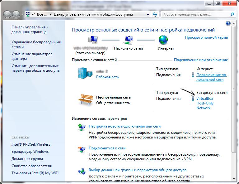 Подключение по локальной сети, VirtualBox Host-Only Network