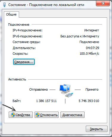 Windows 7. Подключение по локальной сети. Свойства