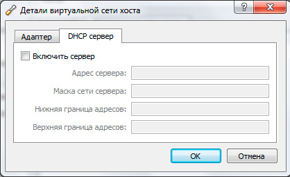 VirtualBox, виртуальные сети хоста, DHCP сервер