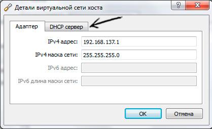 VirtualBox, виртуальные сети хоста, IP