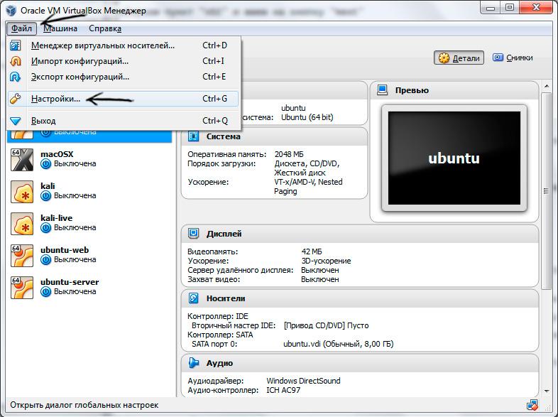 Настройки, VirtualBox