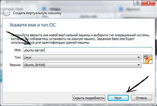 Windows 7. VirtualBox. Укажите имя и тип ОС