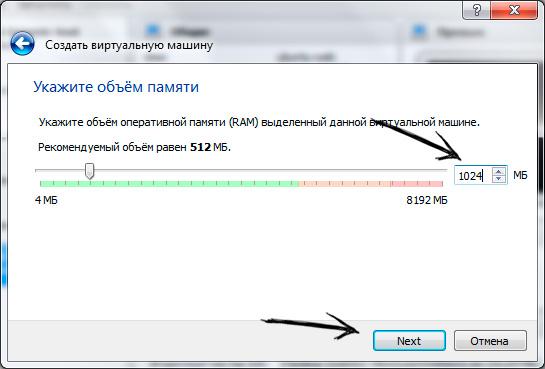 Windows 7. VirtualBox. Укажите объем памяти