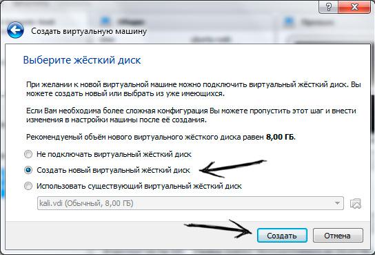 Windows 7. VirtualBox. Создать новый виртуальный жесткий диск