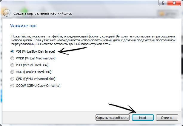 Windows 7. VirtualBox. Тип виртуального жесткого диска - VDI