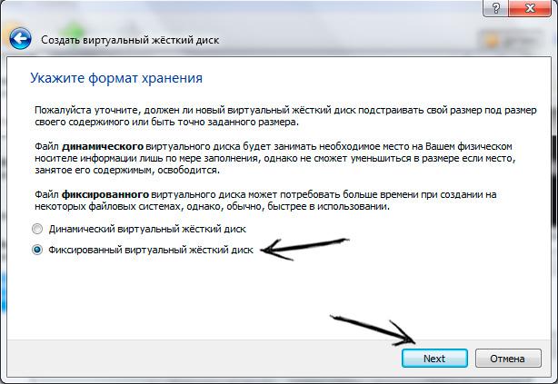 Windows 7. VirtualBox. Фиксированный виртуальный жесткий диск