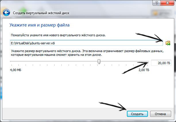 Windows 7. VirtualBox. Укажите имя и размер виртуального жесткого диска