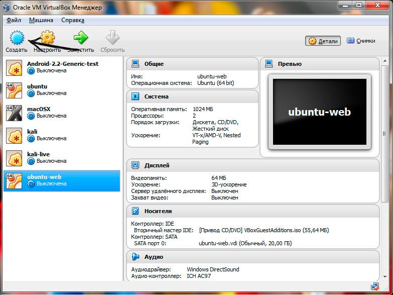 VirtualBox, создать